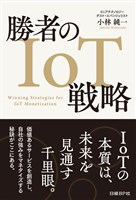 『勝者のIoT戦略』の電子書籍