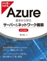 ひと目でわかるAzure 基本から学ぶサーバー&ネットワーク構築 改訂新版