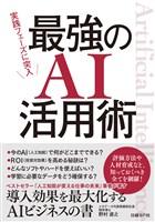 『実践フェーズに突入 最強のAI活用術』の電子書籍