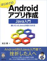 はじめてのAndroidアプリ作成 Java入門 嫌いだったJavaと仲良くなれる