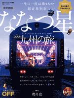 一生に一度は乗りたい超豪華列車 ななつ星 in 九州の旅