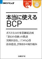 本当に使えるBCP(日経BP Next ICT選書)