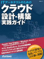 ITアーキテクトのためのクラウド設計・構築 実践ガイド(日経BP Next ICT選書)