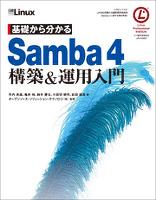 基礎から分かる Samba4 構築&運用入門(日経BP Next ICT選書)