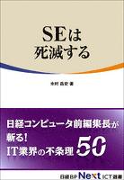 SEは死滅する(日経BP Next ICT選書)