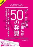 <試読版>データ分析が生んだ50の発見(日経BP Next ICT選書) 日経情報ストラテジー専門記者Report(3)
