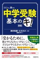 中学受験 基本のキ!新版