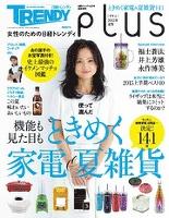 女性のための日経トレンディ pLus(プリュ)2015年夏号 日経トレンディ 6月号臨時増刊