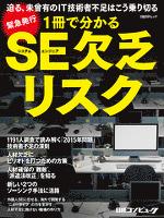 1冊で分かるSE欠乏リスク(日経BP Next ICT選書)