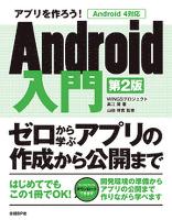 アプリを作ろう!Android入門 第2版 ゼロから学ぶアプリの作成から公開まで