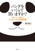パンダをいくらで買いますか? ストーリーで学ぶファイナンスの基礎知識