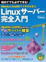 UbuntuとCentOSでイチから学ぶ Linuxサーバー完全入門(日経BP Next ICT選書)