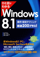 ひと目でわかるWindows 8.1 操作・設定テクニック厳選200プラス!