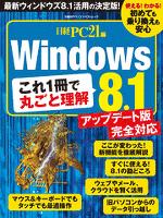 これ1冊で丸ごと理解 Windows8.1