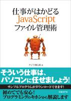 仕事がはかどるJavaScriptファイル管理術(日経BP Next ICT選書)