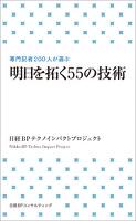 明日を拓く55の技術(日経BP Next ICT選書)
