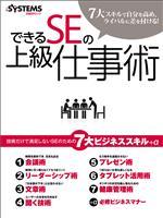 できるSEの上級仕事術(日経BP Next ICT選書)