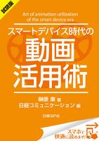 <試読版>スマートデバイス時代の動画活用術(日経BP Next ICT選書) 日経コミュニケーション専門記者Report(6)