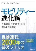 『モビリティー進化論 自動運転と交通サービス、変えるのは誰か』の電子書籍