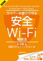 <試読版>サイバー攻撃から守る安全Wi-Fi構築法(日経BP Next ICT選書) 日経コミュニケーション専門記者Report(8)