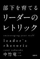 『部下を育てる リーダーのレトリック』の電子書籍
