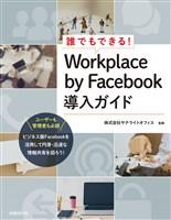 誰でもできる!Workplace by Facebook導入ガイド