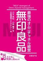 無印良品 最強のオムニチャネル経営(日経BP Next ICT選書) 日経情報ストラテジー専門記者Report(7)