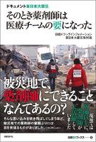 ドキュメント東日本大震災 そのとき薬剤師は医療チームの要になった