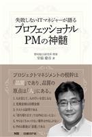 『失敗しないITマネジャーが語る プロフェッショナルPMの神髄(日経BP Next ICT選書)』の電子書籍