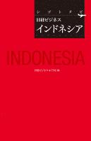 シゴトタビ 日経ビジネス インドネシア