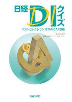 日経DIクイズ ベストセレクション STANDARD篇