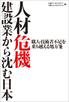 人材危機 ―建設業から沈む日本 職人・技術者不足を乗り越える処方箋