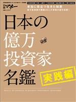 『日本の億万投資家名鑑 実践編』の電子書籍