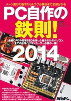 『PC自作の鉄則! 2014 パーツ選びの基本からトラブル解決まで全部分かる』の電子書籍
