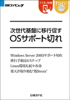 次世代基盤に移行促す OSサポート切れ(日経BP Next ICT選書)