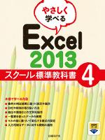 やさしく学べるExcel 2013スクール標準教科書4