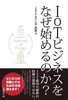 『IoTビジネスをなぜ始めるのか?(日経BP Next ICT選書)』の電子書籍