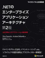 .NETのエンタープライズアプリケーションアーキテクチャ 第2版 .NETを例にしたアプリケーション設計原則