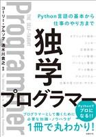 『独学プログラマー Python言語の基本から仕事のやり方まで』の電子書籍