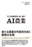 『ITと熟練農家の技で稼ぐ AI農業』の電子書籍