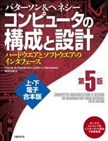 『コンピュータの構成と設計 第5版 上・下電子合本版』の電子書籍