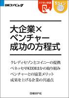 大企業×ベンチャー 成功の方程式(日経BP Next ICT選書)