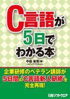 『C言語が5日でわかる本(日経BP Next ICT選書)』の電子書籍
