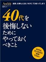 『40代を後悔しないためにやっておくべきこと』の電子書籍