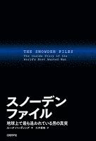 スノーデンファイル 地球上で最も追われている男の真実