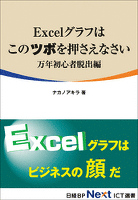 Excelグラフはこのツボを押さえなさい 万年初心者脱出編(日経BP Next ICT選書)