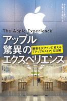 アップル 驚異のエクスペリエンス 顧客を大ファンに変える「アップルストア」の法則