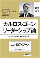 カルロス・ゴーン リーダーシップ論 カリスマが明かす企業飛躍のメソッド