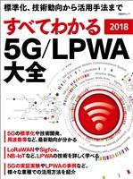 すべてわかる 5G/LPWA大全 2018