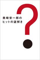 美崎栄一郎のヒットの謎解き